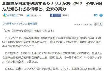 news北朝鮮が日本を破壊するシナリオがあった 公安が掴んだ知られざる情報と、公安の実力