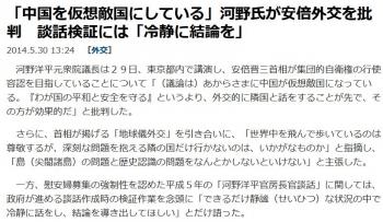 news「中国を仮想敵国にしている」河野氏が安倍外交を批判 談話検証には「冷静に結論を」