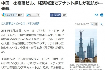 news中国一の高層ビル、経済減速でテナント探しが難航か―米紙