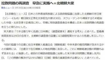 news拉致問題の再調査 早急に実施へ=北朝鮮大使