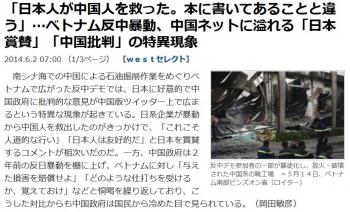 news「日本人が中国人を救った。本に書いてあることと違う」…ベトナム反中暴動、中国ネットに溢れる「日本賞賛」「中国批判」の特異現象