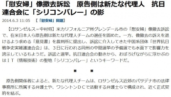 news「慰安婦」像撤去訴訟 原告側は新たな代理人 抗日連合会に「シリコンバレー」の影