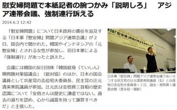news慰安婦問題で本紙記者の腕つかみ「説明しろ」 アジア連帯会議、強制連行訴える