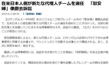 news在米日本人側が新たな代理人チームを選任 「慰安婦」像撤去訴訟