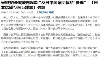 "news米慰安婦像撤去訴訟に反日中国系団体が""参戦"" 「日本は繰り返し謝罪」強調"
