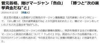 """news菅元首相、賭けマージャン「告白」 「勝つと""""次の選挙資金だね""""と」"""