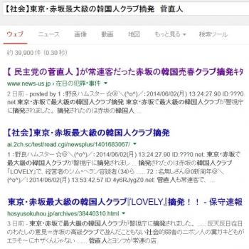 sea【社会】東京・赤坂最大級の韓国人クラブ摘発 菅直人