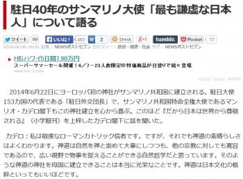 news駐日40年のサンマリノ大使「最も謙虚な日本人」について語る