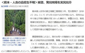 news<熊本・人吉の高校生不明>県警、発見現場を実況見分