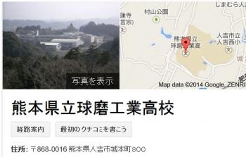 熊本県立球磨工業高校