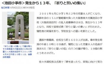 news<池田小事件>発生から13年、「祈りと誓いの集い」