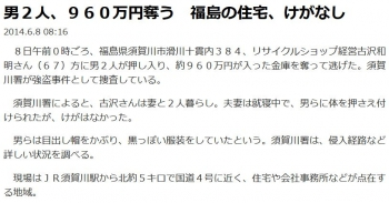 news男2人、960万円奪う 福島の住宅、けがなし