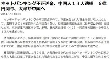 newsネットバンキング不正送金、中国人13人逮捕 6億円関与、大半が中国へ