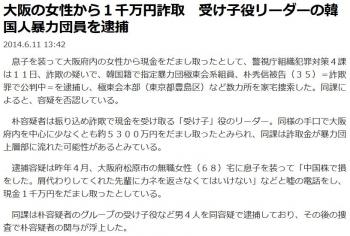 news大阪の女性から1千万円詐取 受け子役リーダーの韓国人暴力団員を逮捕