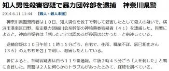 news知人男性殺害容疑で暴力団幹部を逮捕 神奈川県警