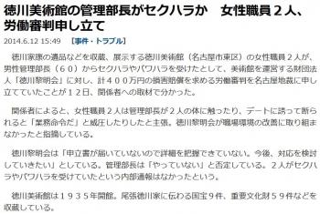 news徳川美術館の管理部長がセクハラか 女性職員2人、労働審判申し立て