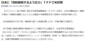 news日本に「関税撤廃するよう圧力」TPPで米反発