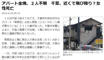 newsアパート全焼、2人不明 千葉、近くで飛び降り?女性死亡