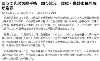 news誤って乳房切除手術 取り違え 兵庫・高砂市民病院が謝罪