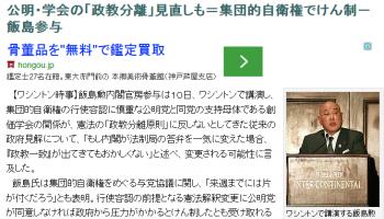 news公明・学会の「政教分離」見直しも=集団的自衛権でけん制-飯島参与