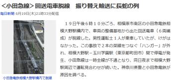news<小田急線>回送電車脱線 振り替え輸送に長蛇の列