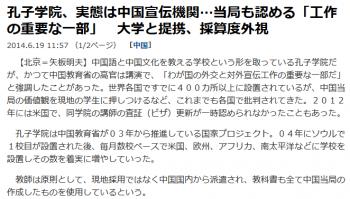 news孔子学院、実態は中国宣伝機関…当局も認める「工作の重要な一部」 大学と提携、採算度外視