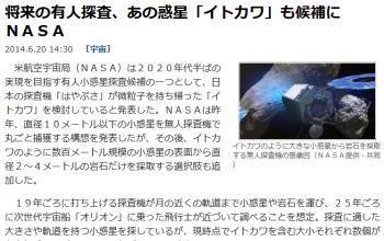 news将来の有人探査、あの惑星「イトカワ」も候補に NASA