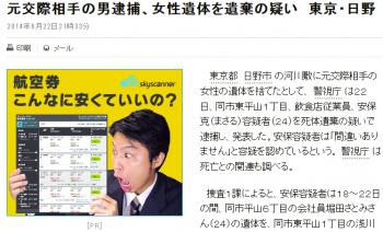 news元交際相手の男逮捕、女性遺体を遺棄の疑い 東京・日野