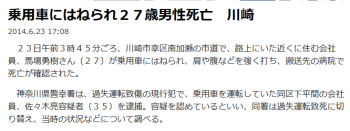news乗用車にはねられ27歳男性死亡 川崎
