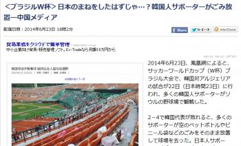 news<ブラジルW杯>日本のまねをしたはずじゃ…?韓国人サポーターがごみ放置―中国メディア