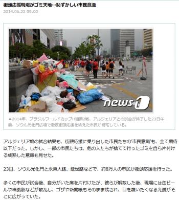 街頭応援現場がゴミ天地…恥ずかしい市民意識