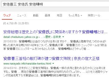 sea安倍晋三 安倍氏 安倍晴明1