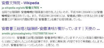 sea安倍晋三 安倍氏 安倍晴明2
