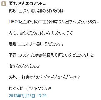 toktok自作自演20120723-3