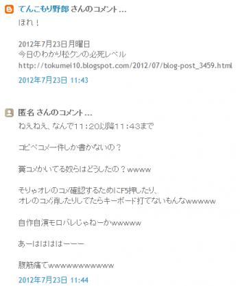 tok自作自演20120723-1