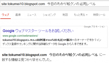 tok自作自演20120723-2