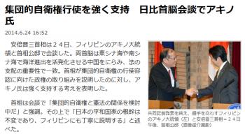 news集団的自衛権行使を強く支持 日比首脳会談でアキノ氏