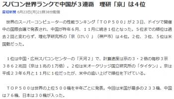 newsスパコン世界ランクで中国が3連覇 理研「京」は4位