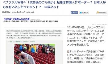 news<ブラジルW杯>「試合後のごみ拾い」起源は韓国人サポーター? 日本人がそれをマネしたってホント?―中国ネット