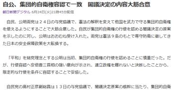 news自公、集団的自衛権容認で一致 閣議決定の内容大筋合意