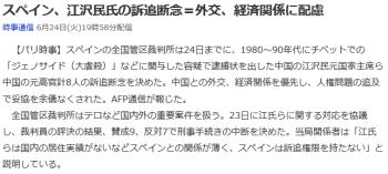 newsスペイン、江沢民氏の訴追断念=外交、経済関係に配慮