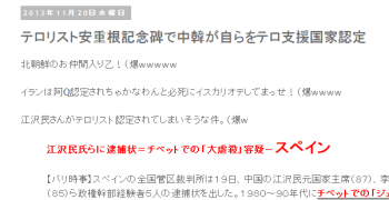 tokスペイン 江沢民 逮捕1