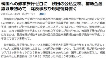 news韓国への修学旅行ゼロに 秋田の公私立校、補助金創設以来初めて 沈没事故や現地情勢響く
