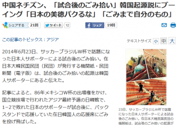 news中国ネチズン、「試合後のごみ拾い」韓国起源説にブーイング「日本の美徳パクるな」「ごみまで自分のもの」