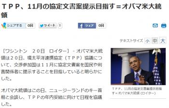 newsTPP、11月の協定文書案提示目指す=オバマ米大統領