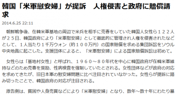 news韓国「米軍慰安婦」が提訴 人権侵害と政府に賠償請求