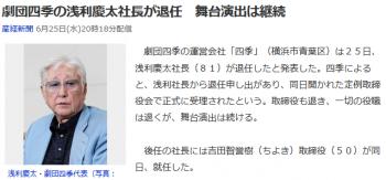 news劇団四季の浅利慶太社長が退任 舞台演出は継続