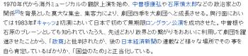 wiki浅利慶太1