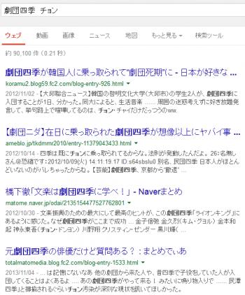 sea劇団四季 チョン