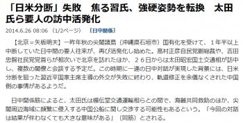 news「日米分断」失敗 焦る習氏、強硬姿勢を転換 太田氏ら要人の訪中活発化